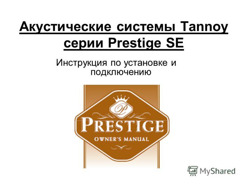 Акустические системы Tannoy серии Prestige SE Инструкция по установке и подключению