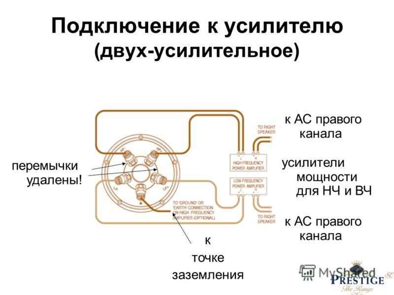 Подключение к усилителю (двух-усилительное) перемычки удалены! к точке заземления к АС правого канала усилители мощности для НЧ и ВЧ