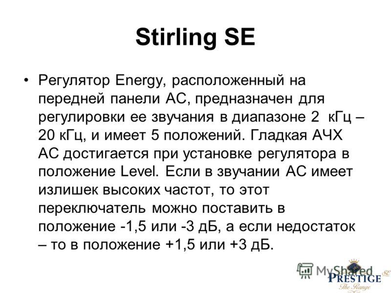 Регулятор Energy, расположенный на передней панели АС, предназначен для регулировки ее звучания в диапазоне 2 кГц – 20 кГц, и имеет 5 положений. Гладкая АЧХ АС достигается при установке регулятора в положение Level. Если в звучании АС имеет излишек в