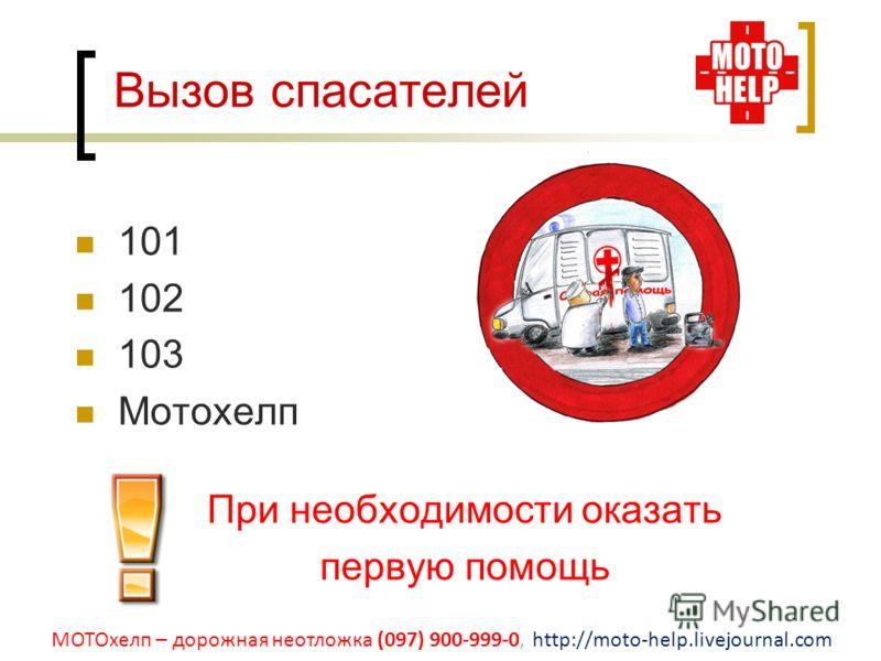 Вызов спасателей 101 102 103 Мотохелп При необходимости оказать первую помощь МОТОхелп – дорожная неотложка (097) 900-999-0, http://moto-help.livejournal.com