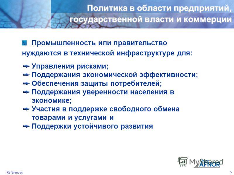 5 Références Промышленность или правительство нуждаются в технической инфраструктуре для: Управления рисками; Поддержания экономической эффективности; Обеспечения защиты потребителей; Поддержания уверенности населения в экономике; Участия в поддержке