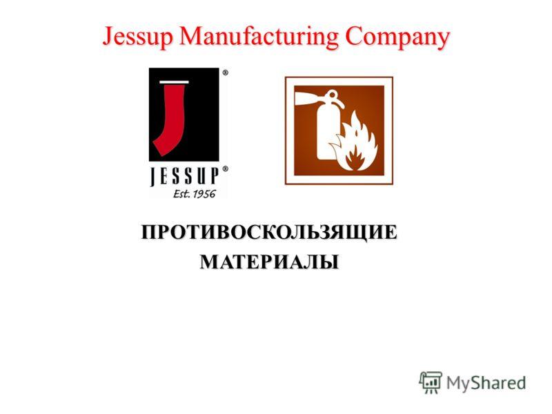 Jessup Manufacturing Company ПРОТИВОСКОЛЬЗЯЩИЕМАТЕРИАЛЫ