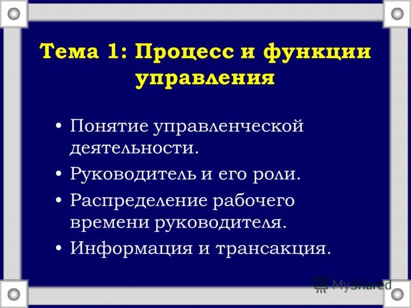 Тема 1: Процесс и функции управления Понятие управленческой деятельности. Руководитель и его роли. Распределение рабочего времени руководителя. Информация и трансакция.
