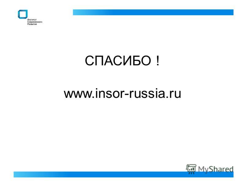 СПАСИБО ! www.insor-russia.ru
