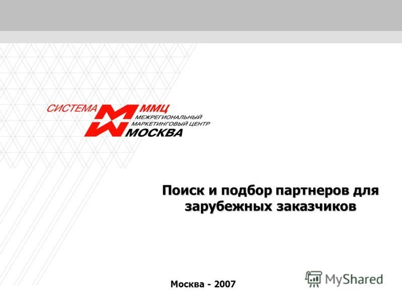 1 Поиск и подбор партнеров для зарубежных заказчиков Москва - 2007
