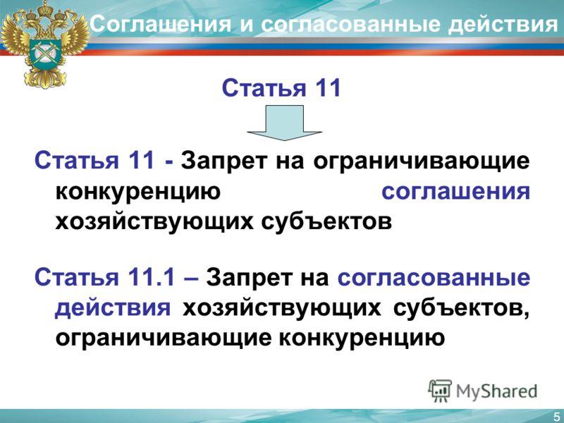 5 Соглашения и согласованные действия Статья 11 Статья 11 - Запрет на ограничивающие конкуренцию соглашения хозяйствующих субъектов Статья 11.1 – Запрет на согласованные действия хозяйствующих субъектов, ограничивающие конкуренцию