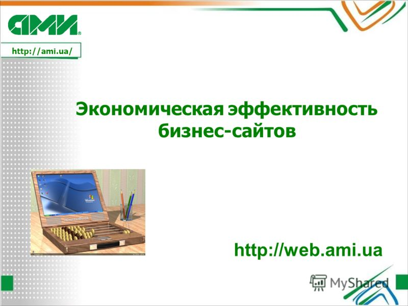 http://ami.ua/ Экономическая эффективность бизнес-сайтов http://web.ami.ua