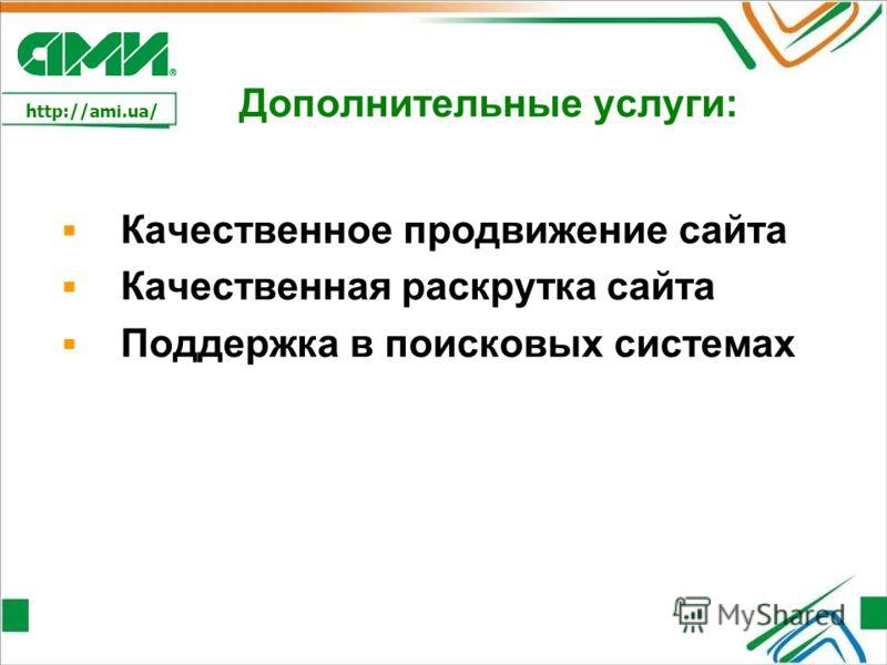 http://ami.ua/ Дополнительные услуги: Качественное продвижение сайта Качественная раскрутка сайта Поддержка в поисковых системах