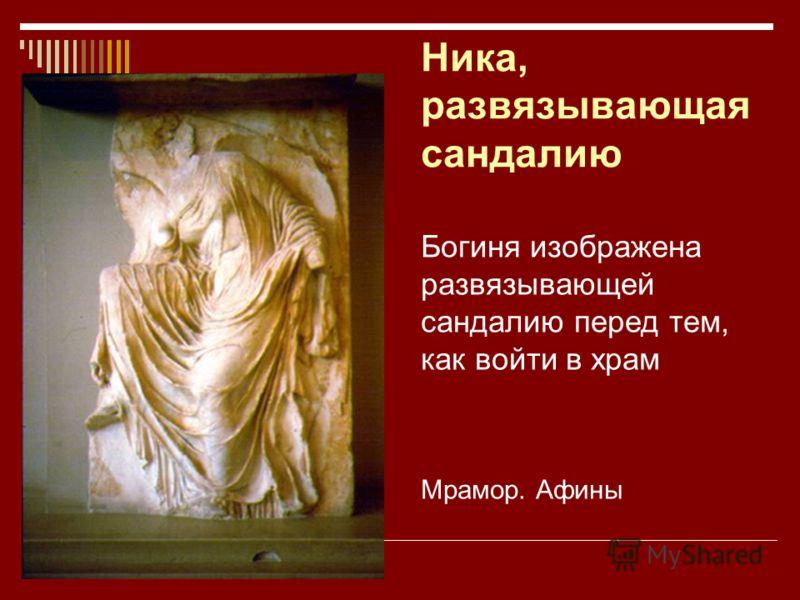Ника, развязывающая сандалию Богиня изображена развязывающей сандалию перед тем, как войти в храм Мрамор. Афины