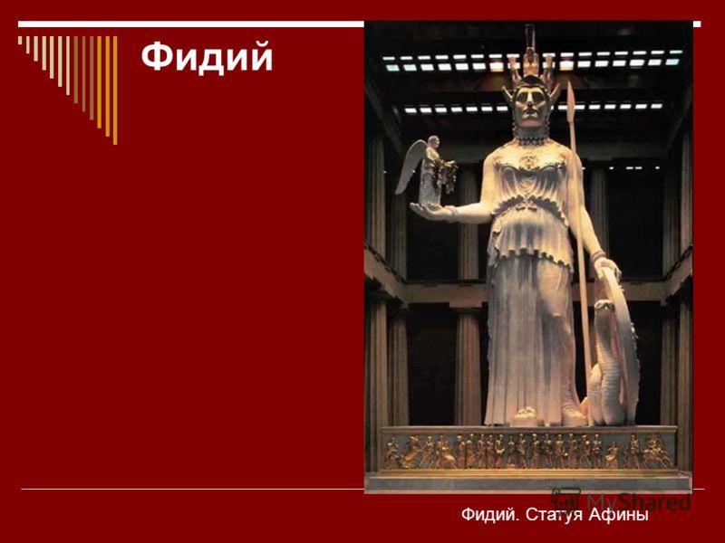 Фидий. Статуя Афины