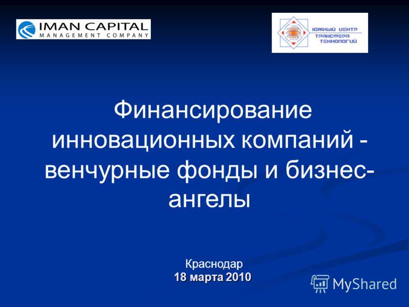 Финансирование инновационных компаний - венчурные фонды и бизнес- ангелы Краснодар 18 марта 2010