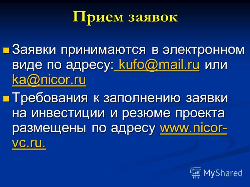 Прием заявок Заявки принимаются в электронном виде по адресу: kufo@mail.ru или ka@nicor.ru Заявки принимаются в электронном виде по адресу: kufo@mail.ru или ka@nicor.ru kufo@mail.ru ka@nicor.ru kufo@mail.ru ka@nicor.ru Требования к заполнению заявки