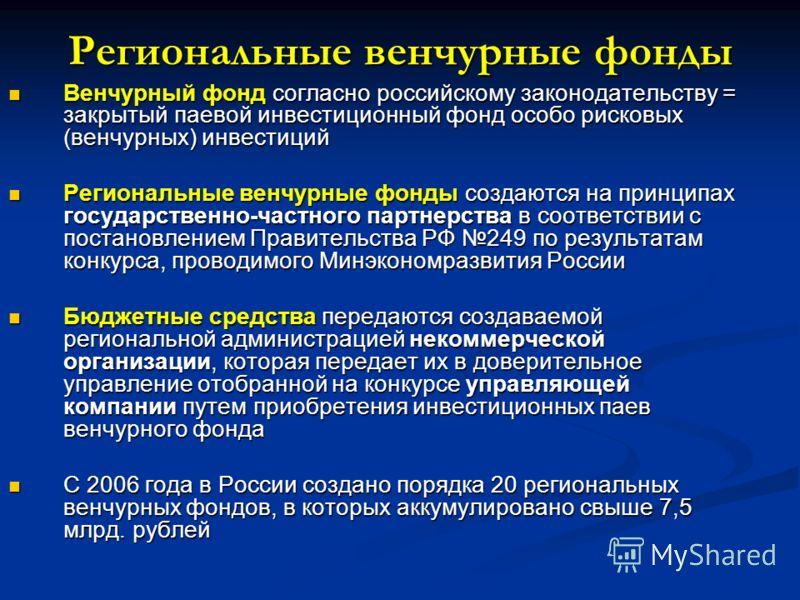 Региональные венчурные фонды Венчурный фонд согласно российскому законодательству = закрытый паевой инвестиционный фонд особо рисковых (венчурных) инвестиций Венчурный фонд согласно российскому законодательству = закрытый паевой инвестиционный фонд о