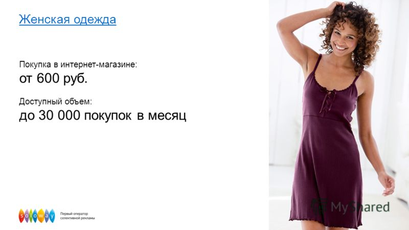 Женская одежда Покупка в интернет-магазине: от 600 руб. Доступный объем: до 30 000 покупок в месяц