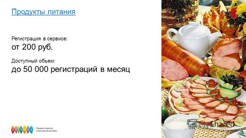 Продукты питания Регистрация в сервисе: от 200 руб. Доступный объем: до 50 000 регистраций в месяц