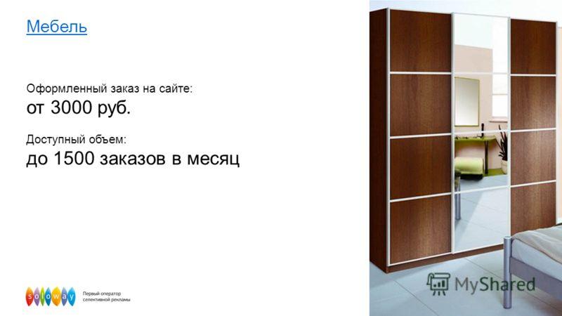 Мебель Оформленный заказ на сайте: от 3000 руб. Доступный объем: до 1500 заказов в месяц