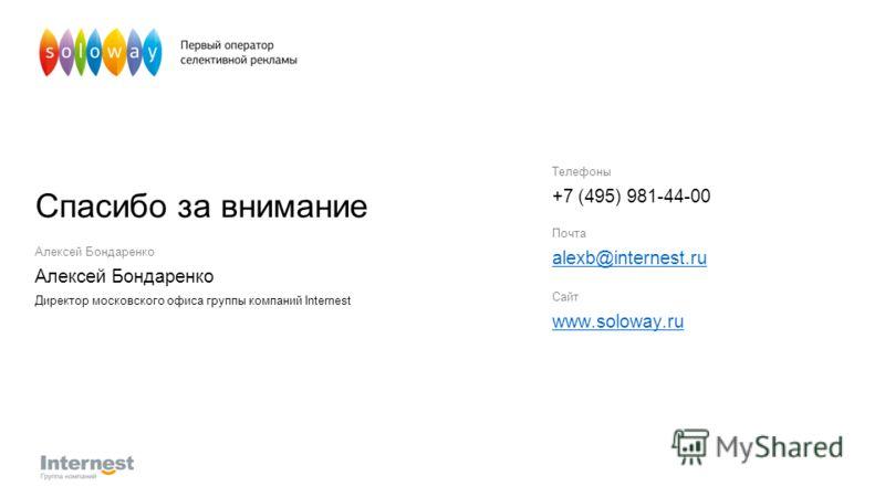Спасибо за внимание Телефоны +7 (495) 981-44-00 Почта alexb@internest.ru Сайт www.soloway.ru Алексей Бондаренко Директор московского офиса группы компаний Internest