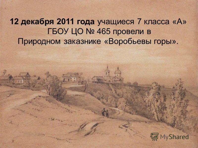 12 декабря 2011 года учащиеся 7 класса «А» ГБОУ ЦО 465 провели в Природном заказнике «Воробьевы горы».