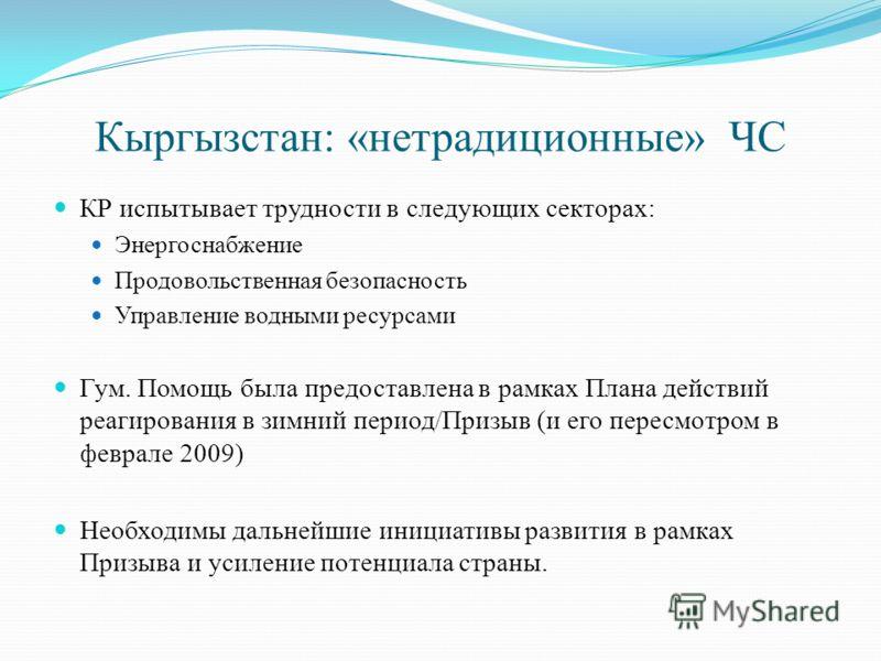 Кыргызстан: «нетрадиционные» ЧС КР испытывает трудности в следующих секторах: Энергоснабжение Продовольственная безопасность Управление водными ресурсами Гум. Помощь была предоставлена в рамках Плана действий реагирования в зимний период/Призыв (и ег