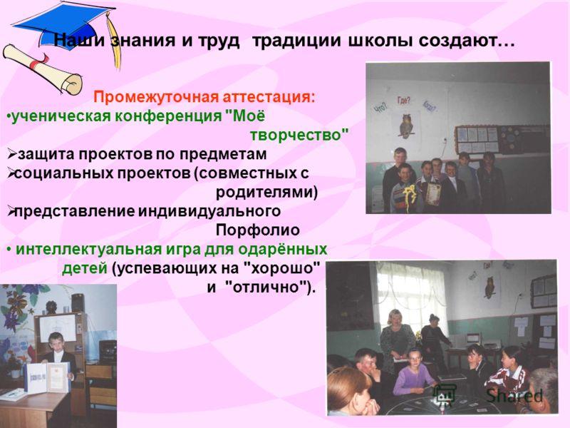 Наши знания и труд традиции школы создают… Промежуточная аттестация: ученическая конференция