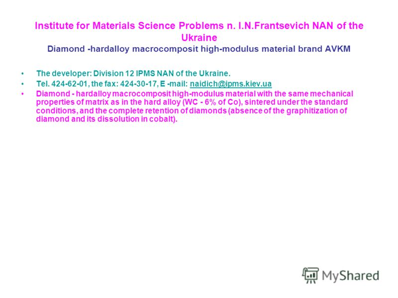 Institute for Materials Science Problems n. I.N.Frantsevich NAN of the Ukraine Diamond -hardalloy macrocomposit high-modulus material brand AVKM The developer: Division 12 IPMS NAN of the Ukraine. Tel. 424-62-01, the fax: 424-30-17, E -mail: naidich@