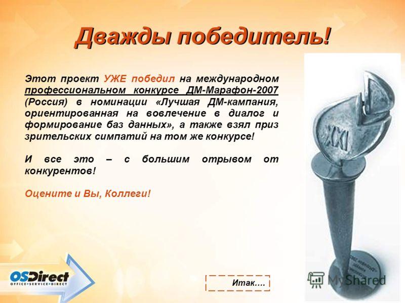- 2 - Дважды победитель! Этот проект УЖЕ победил на международном профессиональном конкурсе ДМ-Марафон-2007 (Россия) в номинации «Лучшая ДМ-кампания, ориентированная на вовлечение в диалог и формирование баз данных», а также взял приз зрительских сим