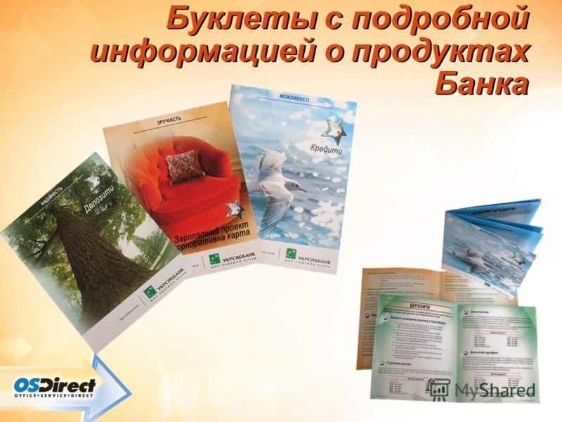 - 23 - Буклеты с подробной информацией о продуктах Банка