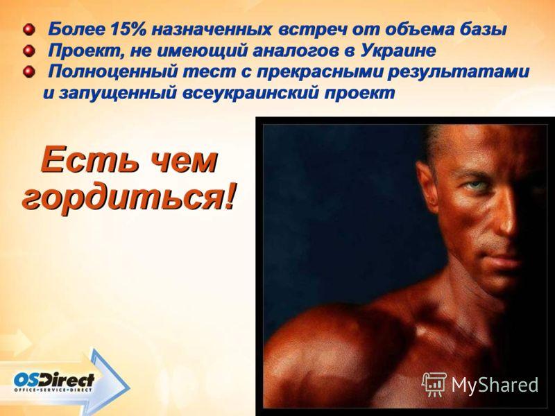 Есть чем гордиться! Более 15% назначенных встреч от объема базы Проект, не имеющий аналогов в Украине Полноценный тест с прекрасными результатами и запущенный всеукраинский проект Более 15% назначенных встреч от объема базы Проект, не имеющий аналого