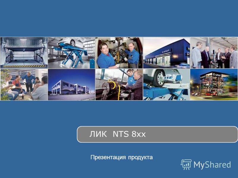 ЛИК NTS 8xx Презентация продукта