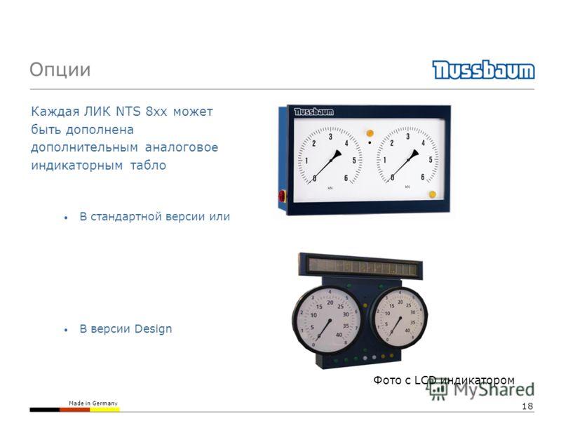 Made in Germany 18 Каждая ЛИК NTS 8xx может быть дополнена дополнительным аналогово е индикаторным табло В стандартной версии или В версии Design Опции Фото с LCD индикатором