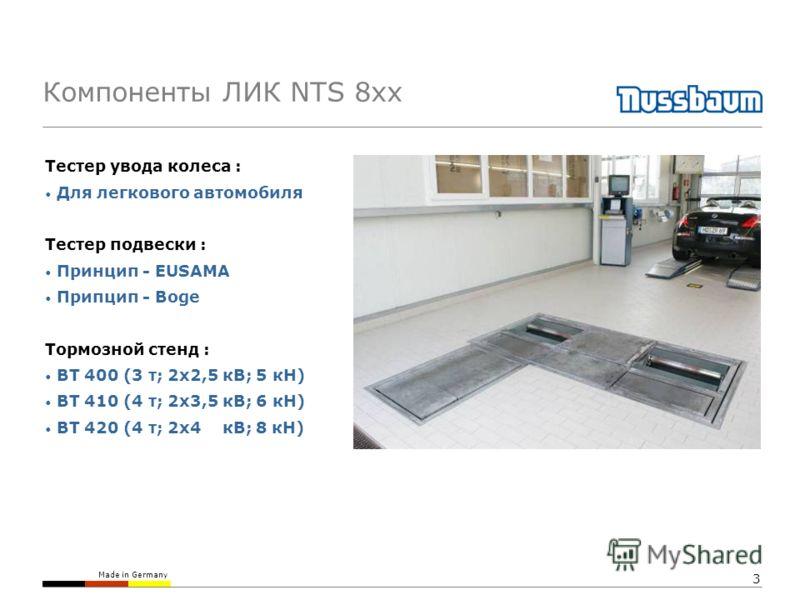 Made in Germany 3 Тестер увода колеса : Для легкового автомобиля Тестер подвески : Принцип - EUSAMA Припцип - Boge Тормозной стенд : BT 400 (3 т; 2x2,5 кВ; 5 кН) BT 410 (4 т; 2x3,5 кВ; 6 кН) BT 420 (4 т; 2x4 кВ; 8 кН) Компоненты ЛИК NTS 8xx