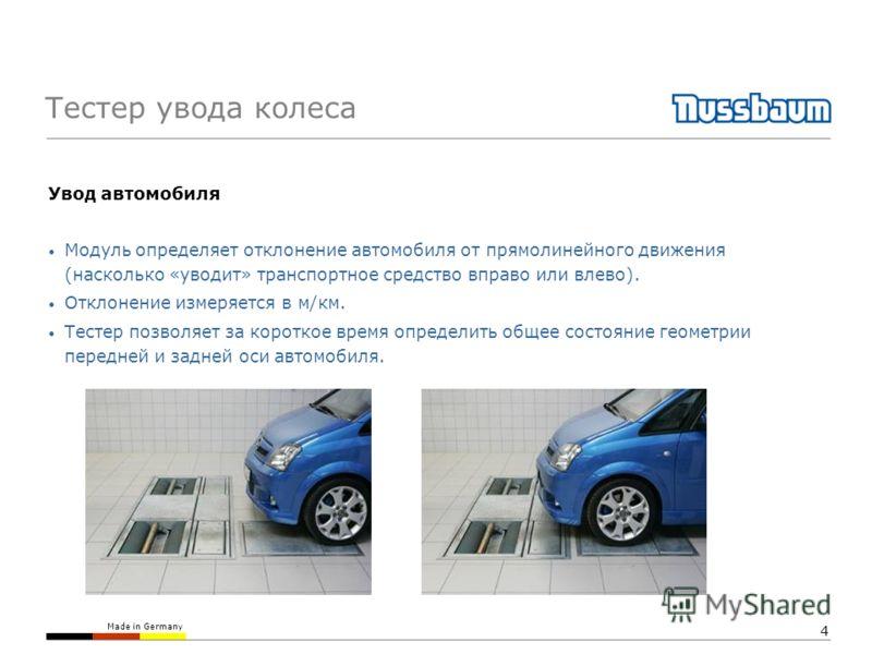 Made in Germany 4 Увод автомобиля Модуль определяет отклонение автомобиля от прямолинейного движения (насколько «уводит» транспортное средство вправо или влево). Отклонение измеряется в м/км. Тестер позволяет за короткое время определить общее состоя