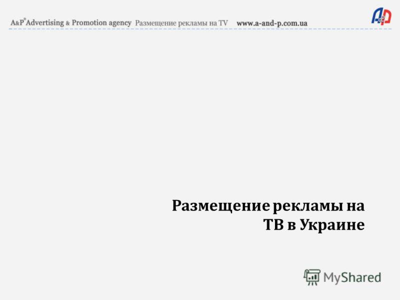 Размещение рекламы на ТВ в Украине