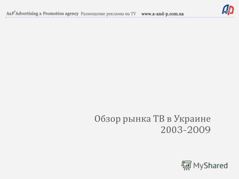 Обзор рынка ТВ в Украине 2003-2009