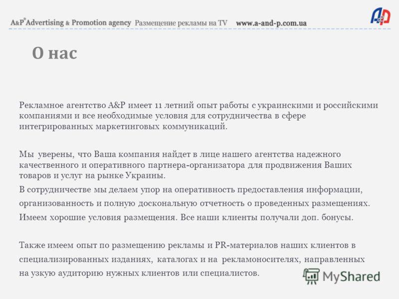 О нас Рекламное агентство A&P имеет 11 летний опыт работы с украинскими и российскими компаниями и все необходимые условия для сотрудничества в сфере интегрированных маркетинговых коммуникаций. Мы уверены, что Ваша компания найдет в лице нашего агент
