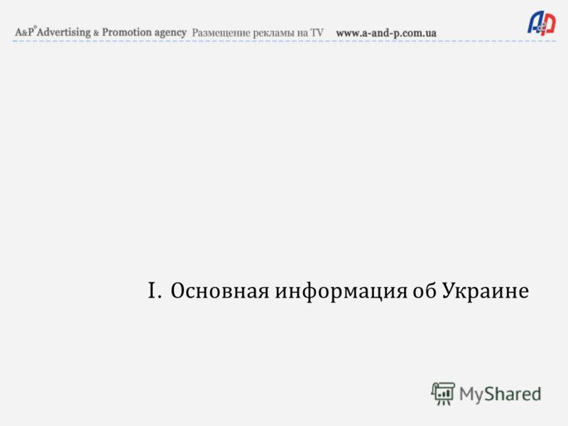 I. Основная информация об Украине