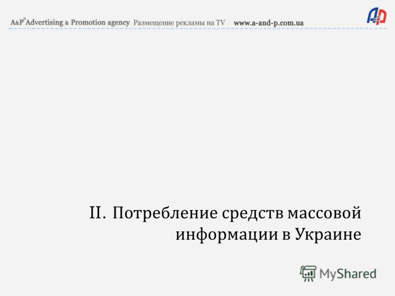 II. Потребление средств массовой информации в Украине