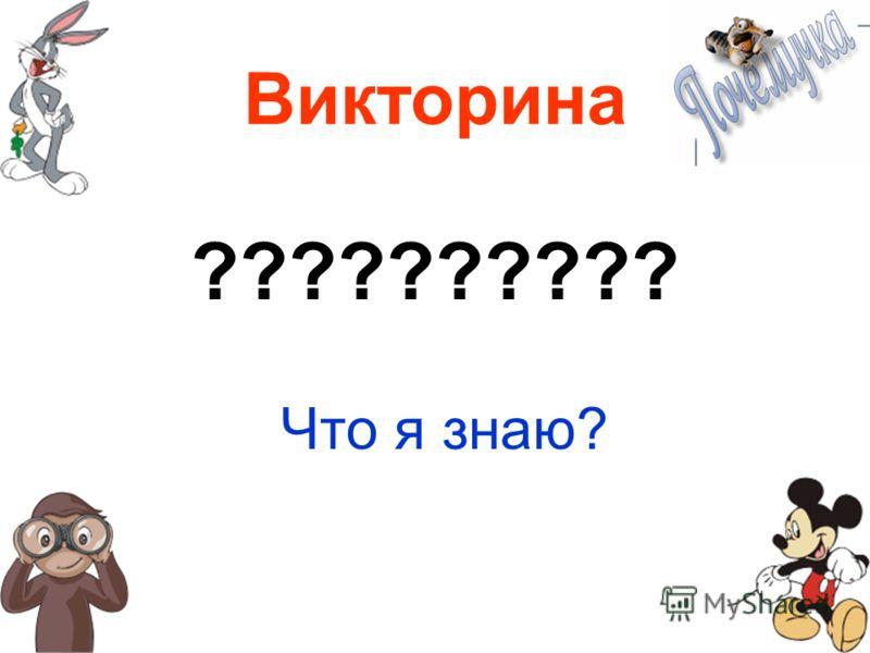 Викторина Что я знаю? ??????????