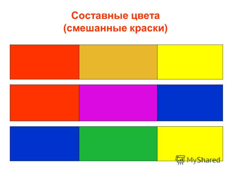 Составные цвета (смешанные краски)