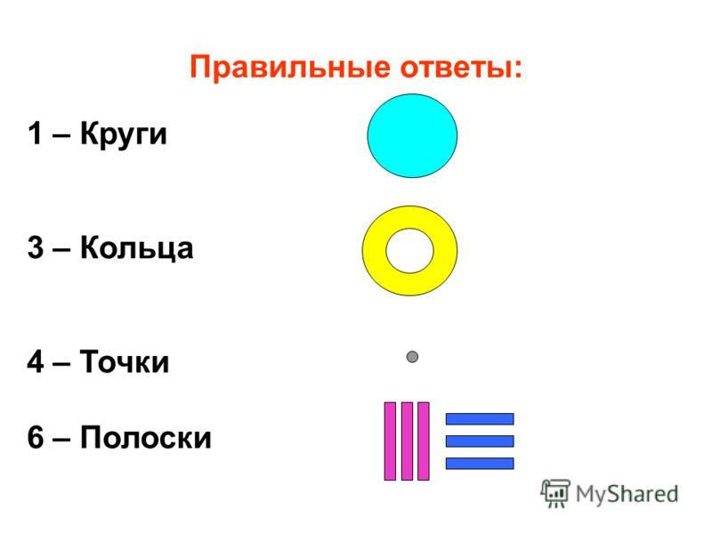 Правильные ответы: 135135 1 – Круги 3 – Кольца 4 – Точки 6 – Полоски