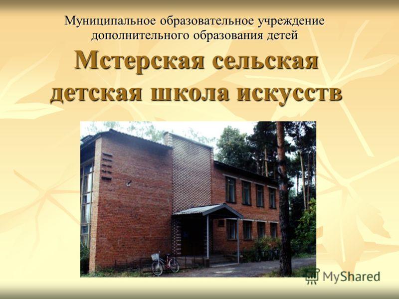 Мстерская сельская детская школа искусств Муниципальное образовательное учреждение дополнительного образования детей