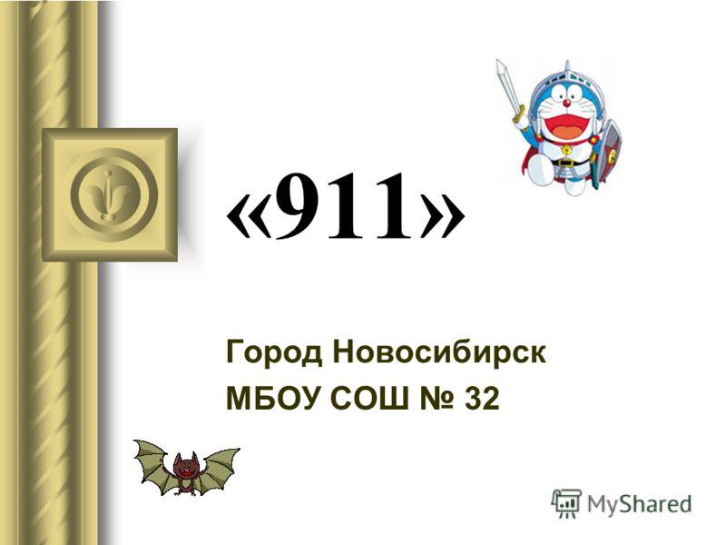 «911» Город Новосибирск МБОУ СОШ 32
