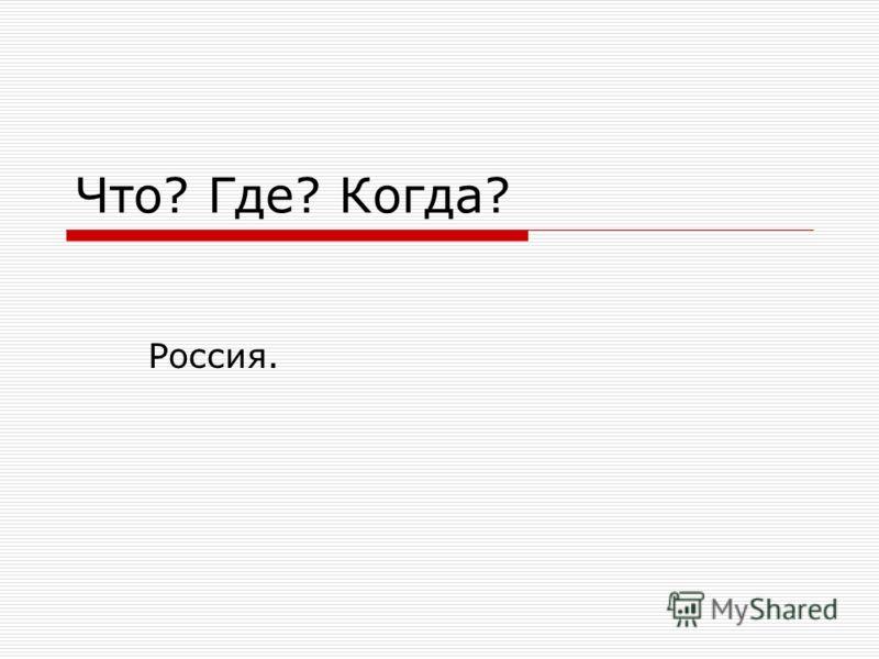 Что? Где? Когда? Россия.