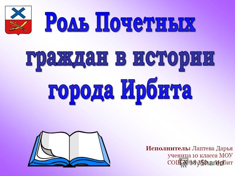 Исполнитель: Лаптева Дарья ученица 10 класса МОУ СОШ 18 МО г. Ирбит