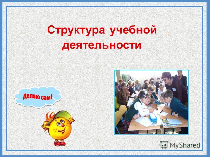 С–16 Структура учебной деятельности