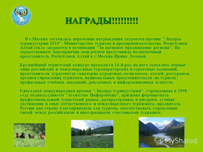 НАГРАДЫ!!!!!!!!! В г.Москва состоялась церемония награждения лауреатов премии