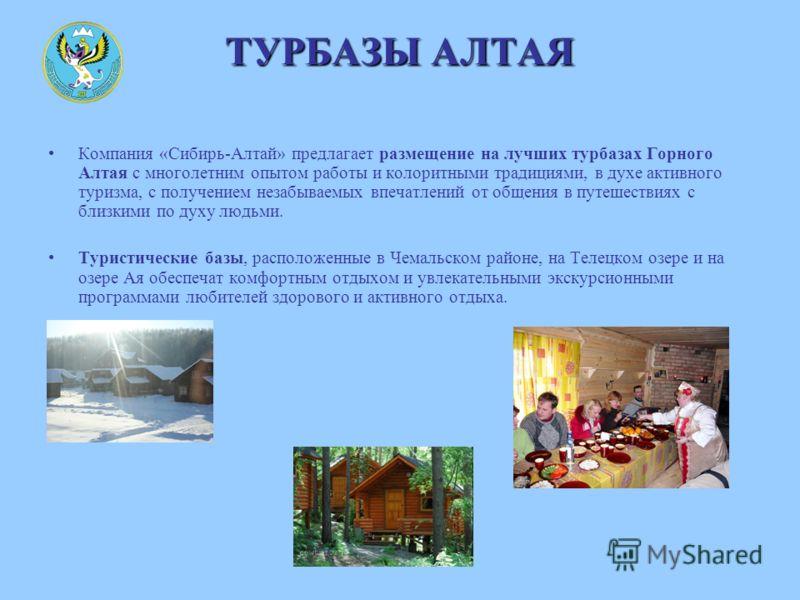 ТУРБАЗЫ АЛТАЯ Компания «Сибирь-Алтай» предлагает размещение на лучших турбазах Горного Алтая с многолетним опытом работы и колоритными традициями, в духе активного туризма, с получением незабываемых впечатлений от общения в путешествиях с близкими по
