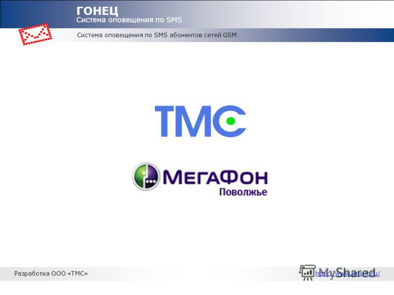 Система оповещения по SMS абонентов сетей GSM ГОНЕЦ Система оповещения по SMS Разработка ООО «ТМС»http://www.tms-it.ru/