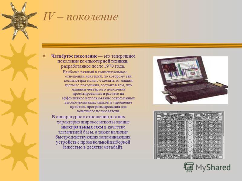 III - поколение «интегральная схема» Машины третьего поколения созданы примерно после 60-x годов. Поскольку процесс создания компьютерной техники шел непрерывно, и в нём участвовало множество людей из разных стран, имеющих дело с решением различных п