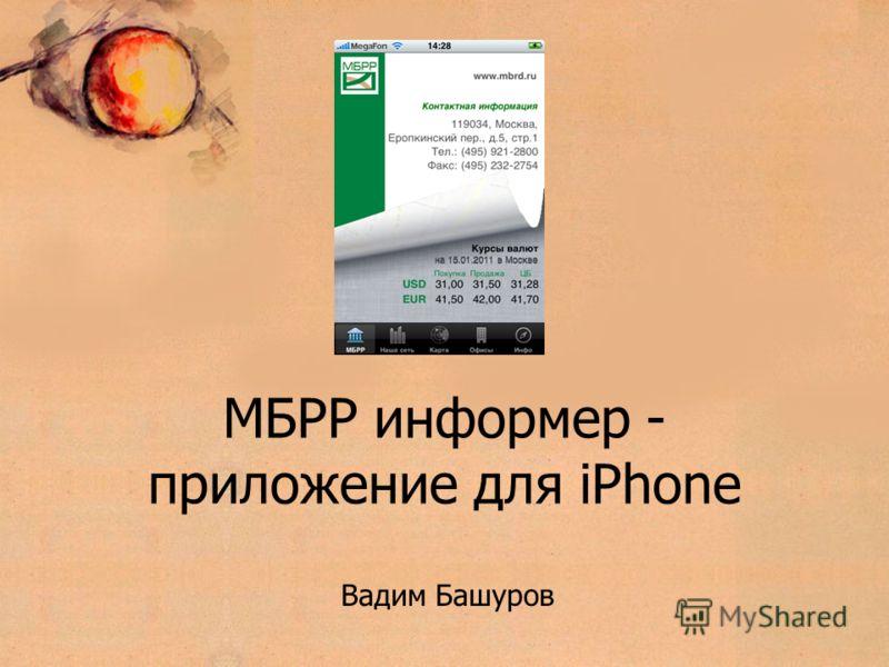 МБРР информер - приложение для iPhone Вадим Башуров